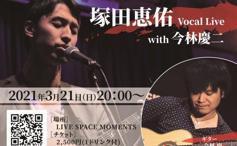 【ツイキャス配信あり】2021.03.21 塚田恵佑 Vocal Livewith今林慶二