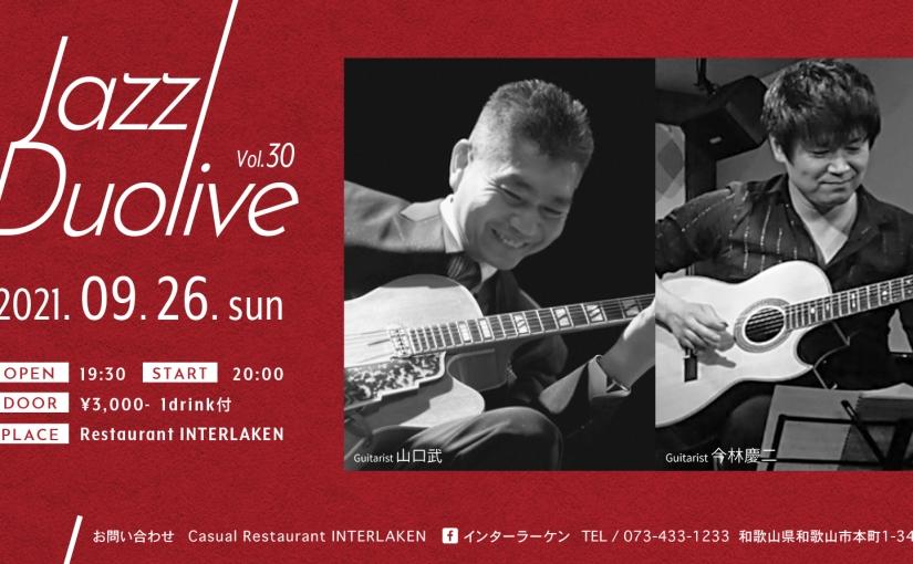 【ライブ告知】2021.09.26 山口武&今林慶二 JazzDUOLIVEvol.30